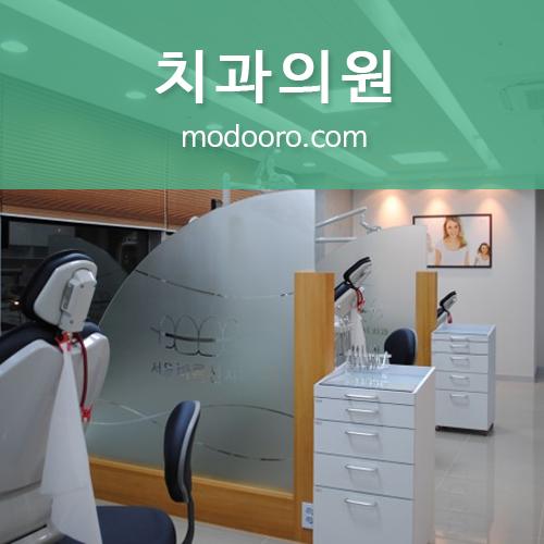 서울바른선치과의원.png