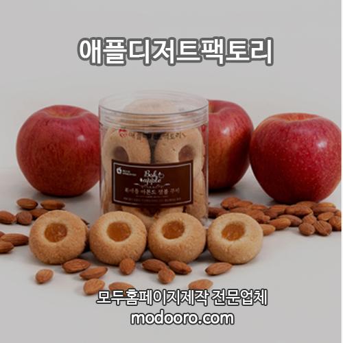 애플디저트팩토리.png
