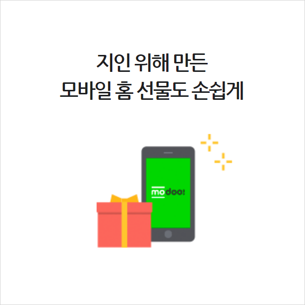 선물기능.png