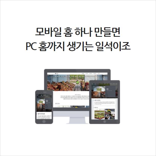모바일+웹.png