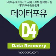 카톡 복구 데이터포유 네이버 모두 홈페이지 제작사례