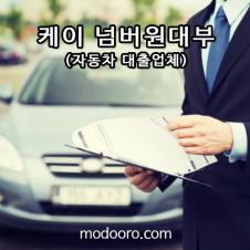 자동차대출 업체 케이 넘버원대부 모두 홈페이지 제작사례