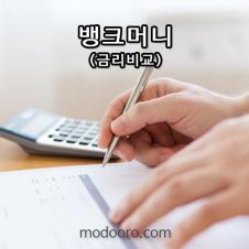 뱅크머니 모지기론 모두홈페이지 제작 사례