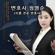이혼전문 변호사 정명순법률사무소 모두홈페이지 제작 사례