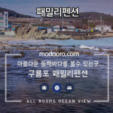 포항 구룡포 패밀리펜션 모두홈페이지 제작사례