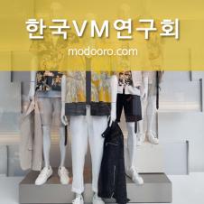 (사)한국VM연구회 모두홈페이지 제작사례
