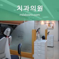 서울바른선치과의원 모두홈페이지 제작사례