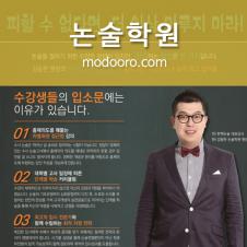 김동한 논술학원 모두홈페이지 제작사례