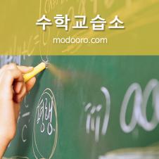 수처리수학 모두홈페이지 제작사례