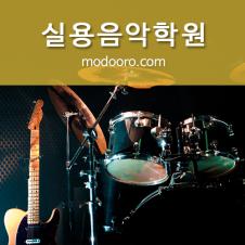 젠 실용음악학원 모두홈페이지 제작사례