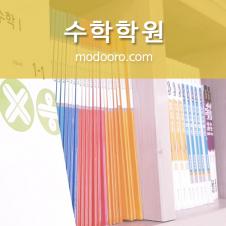 올림피아수학학원 모두홈페이지 제작사례