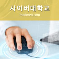 세종사이버대학교 모두홈페이지 제작사례