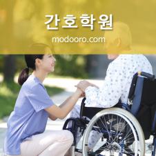 세종고운간호,요양보호사학원 모두홈페이지 제작사례