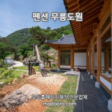 무릉도원 펜션 네이버 모두홈페이지 제작사례
