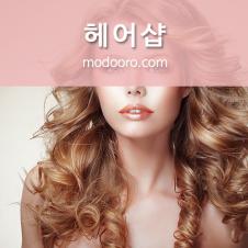 김은아 헤어포유 모두홈페이지 제작사례