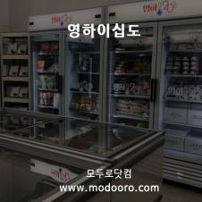 [고급형] 냉동식품전문점 영하이십도 네이버모두홈페이지 제작