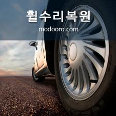 한국자동차 휠수리 복원 협회 모두홈페이지 제작사례