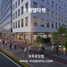 수원델타원 지식산업센터 네이버모두홈페이지 제작