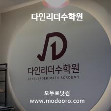 다인리더수학원(구 수직상승) 네이버 모두홈페이지 제작사례