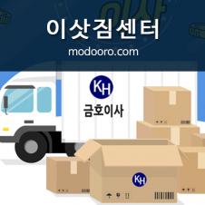 인천이삿짐센터 금호이사 모두홈페이지 제작사례