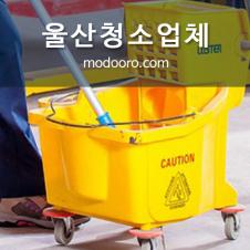 울산 우리집 청소대행 모두홈페이지 제작사례