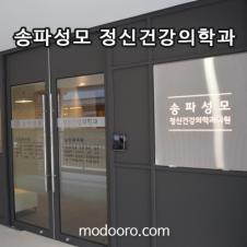 송파성모 정신건강의학과 모두홈페이지 제작사례
