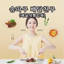 송파구 배달친구 모두홈페이지 제작사례