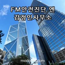 FM안전진단 엔 감정인사무소 모두 홈페이지 제작사례