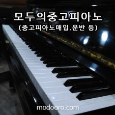 모두의 중고피아노 네이버 모두 홈페이지 제작사례